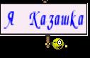 Я Казашка