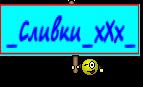 _Сливки_хХх_