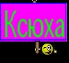 Ксюха