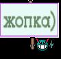 жопка)
