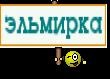 эльмирка