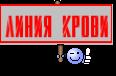 ЛИНИЯ КРОВИ