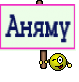 Аняму