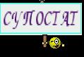 СУПОСТАТ