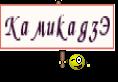 Камикадзэ