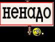 ненадо