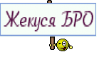 Жекуся БРО