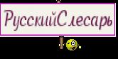 РусскийСлесарь