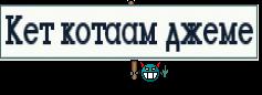 Кет котаам джеме