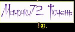 Мамочки72. Тюмень