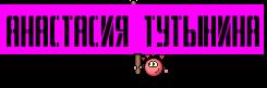 Анастасия Тутынина