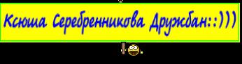 Ксюша Серебренникова Дружбан::)))