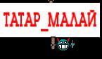 TATAP_MAЛAЙ