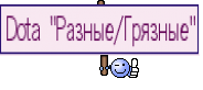 """Dota """"Разные/Грязные"""""""