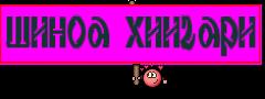 шиноа хиигари