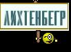 ЛИХТЕНБЕГР