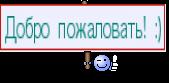 Добро пожаловать! :)