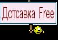 Дотсавка Free
