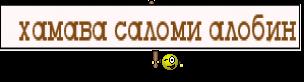 хамава саломи алобин