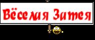 Вёселая Затея