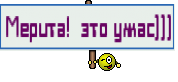 Мерита!  это ужас)))