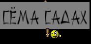 Сёма Садах