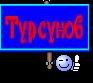 Турсунов