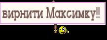 вирнити Максимку!!