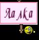 Лалка
