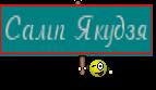 Самп Якудзя