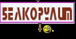 белкоРУЛИТ