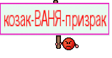 козак-ВАНЯ-призрак