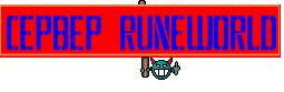 Сервер RuneWorld