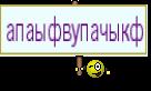 апаыфвупачыкф