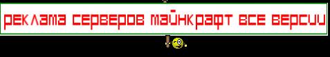 Реклама серверов майнкрафт ВСЕ ВЕРСИИ