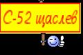 С-52 щаслев