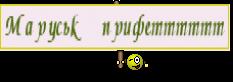 Маруськ прифетттттт