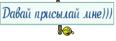 Давай присылай мне)))