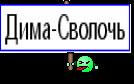 Дима-Сволочь