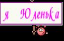 я Юленька