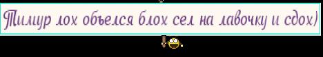Тимур лох объелся блох сел на лавочку и сдох)
