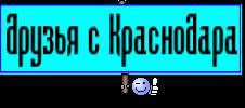 друзья с Краснодара