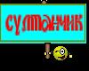 султанчик