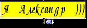 Я Александр )))