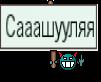 Сааашууляя
