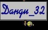 Данди_32