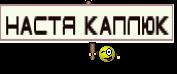 Настя Каплюк