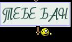 ТЕБЕ БАН