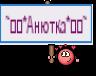 ~♥♥*Анютка*♥♥~