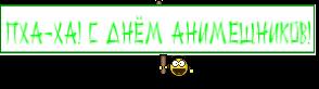 Пха-ха! С Днём Анимешников!